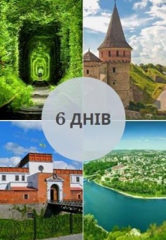Volyn, Podillya and Bukovina for 6 days