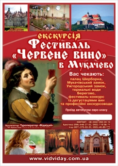 "Festival ""Red wine"" in Mukachevo"