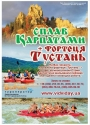 Rafting in the Carpathians + Fortress Tustan tour
